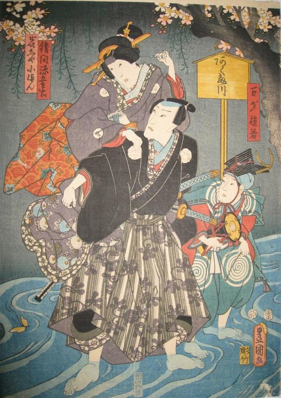 Bekjente japansk kvinne